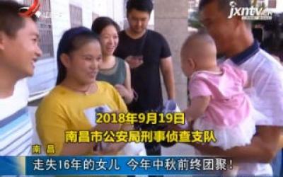南昌:走失16年的女儿 2018年中秋前终团聚!