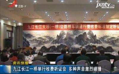 九江长江一桥举行收费听证会 多种声音激烈碰撞