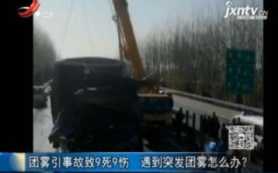 大广高速:因团雾引事故致9死9伤 遇到突发团雾怎么办?