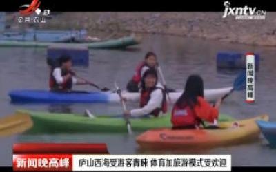 庐山西海受游客青睐 体育加旅游模式受欢迎