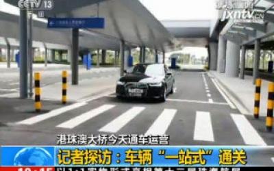 """港珠澳大桥10月24日通车运营 记者探访:车辆""""一站式""""通关"""