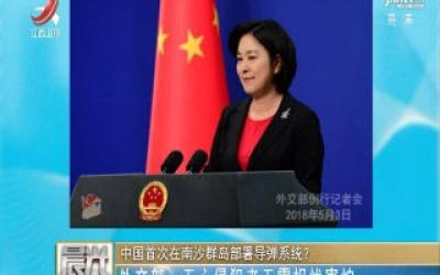 中国首次在南沙群岛部署导弹系统? 外交部称无心侵犯者无需担忧害怕