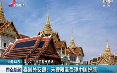减少为中国游客发签证? 泰国外交部:未曾限量受理中国护照