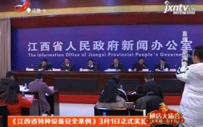 《江西省特种设备安全条例》3月1日正式实施