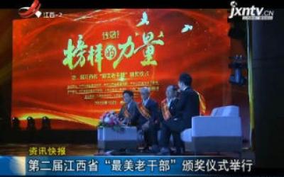 """第二届江西省""""最美老干部""""颁奖仪式举行"""