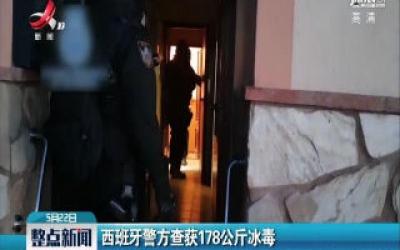 西班牙警方查获178公斤冰毒