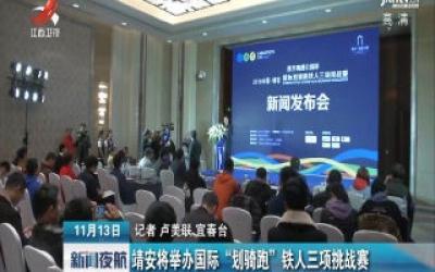 """靖安将举办国际""""划骑跑""""铁人三项挑战赛"""
