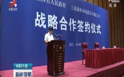 江西省政府与上海康恒环境签订战略合作协议
