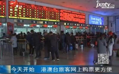 12月27日开始 港澳台旅客网上购票更方便