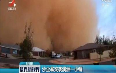沙尘暴突袭澳洲一小镇
