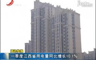 一季度江西省用电量同比增长10.1%