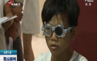 呵护孩子眼睛 让他们拥有光明未来