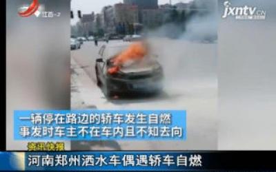 河南郑州洒水车偶遇轿车自燃
