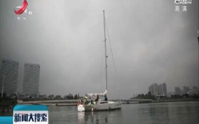 两岸帆船选手搏击风浪横渡海峡