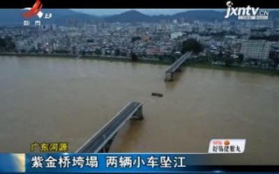 广东河源:紫金桥垮塌 两辆小车坠江