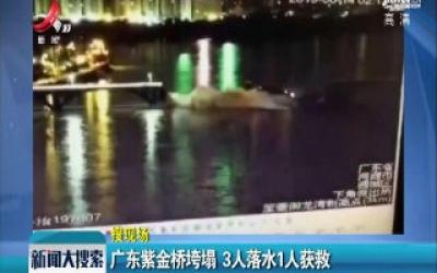 广东紫金桥垮塌 3人落水1人获救