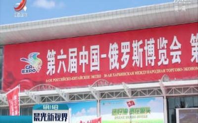 第六届中俄博览会开馆迎客