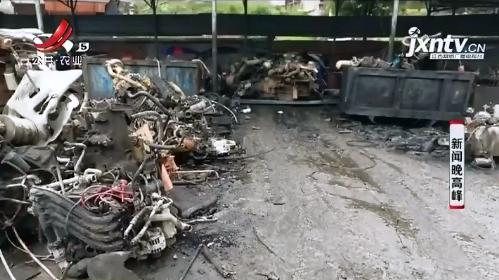 萍乡:废品收购站竟私拆报废车 非法拆解污染环境