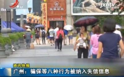 广州:骗保等八种行为被纳入失信信息