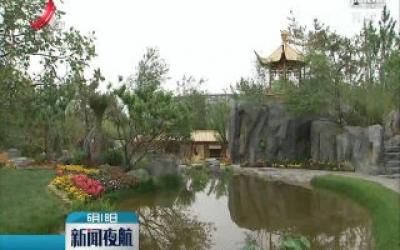 北京世园会:绿色家园显风韵 美丽江西秀天下