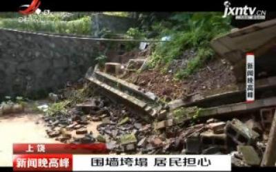上饶:围墙垮塌 居民担心