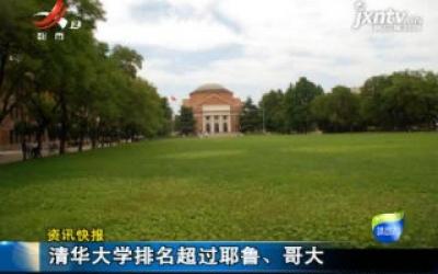 清华大学排名超过耶鲁、哥大