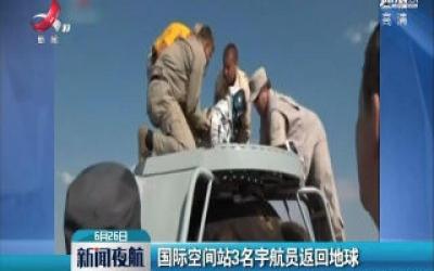 国际空间站3名宇航员返回地球