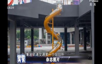 重庆:滑滑梯出站台 3D魔幻城市的特别出行方式