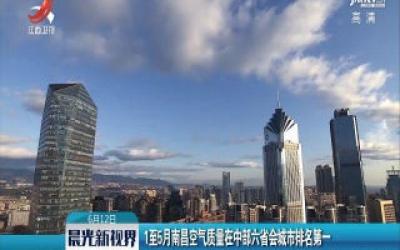 2019年1至5月南昌空气质量在中部六省会城市排名第一