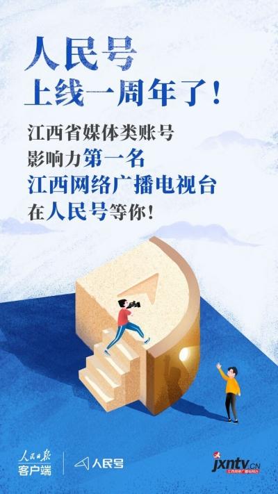人民号上线一周年 江西网络台获评江西媒体号影响力第一