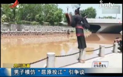 """四川西昌:男子模仿""""屈原投江""""引争议"""