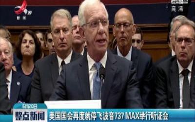 美国国会再度就停飞波音737 MAX举行听证会