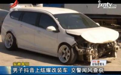 安徽阜阳:男子抖音上炫耀改装车 交警闻风查获
