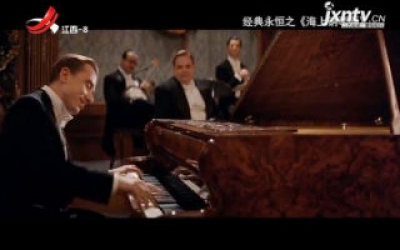 经典永恒20190607 《海上钢琴师》