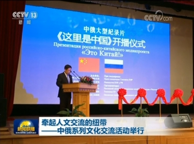 牵起人文交流的纽带——中俄系列文化交流活动举行