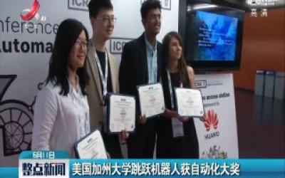美国加州大学机器人获自动化大奖