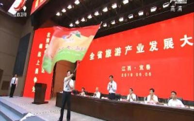 2019年全省旅游产业发展大会举行 刘奇为下届大会承办地授旗 易炼红讲话