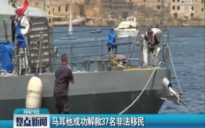 马耳他成功解救37名非法移民