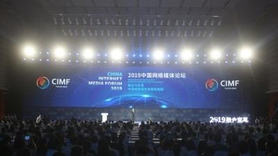 2019中国网络媒体论坛在天津举行 800多人共话融合发展