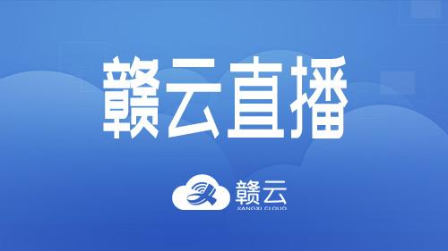 赣云直播:江西省新型冠状病毒感染的肺炎疫情防控工作新闻发布会
