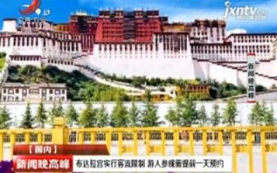 布达拉宫实行客流量限制 游人参观需提前一天预约