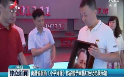 南昌瓷板画《小平肖像》作品赠予南昌红色记忆展示馆