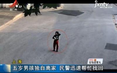 上海:五岁男孩独自离家 民警迅速帮忙找回