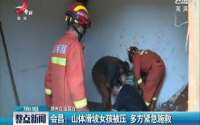 会昌:山体滑坡女孩被压 多方紧急施救