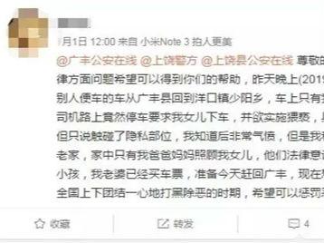 上饶广丰警方通报:男子猥亵12岁女孩被刑拘