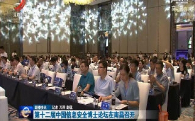 第十二届中国信息安全博士论坛在南昌召开