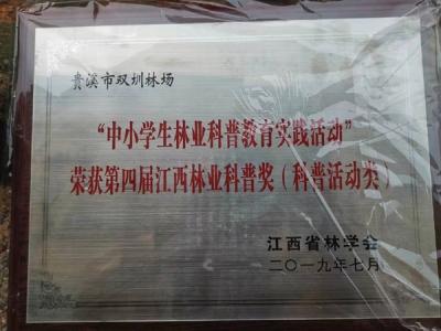 贵溪市双圳林场喜获省林业科技及 林业科普活动双重奖