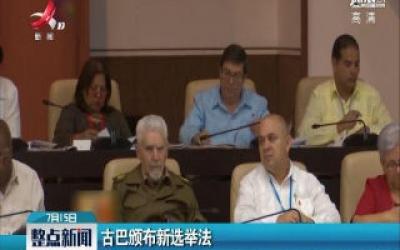 古巴颁布新选举法