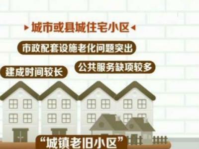 住建部:17万老旧小区待改造 政府不能大包大揽