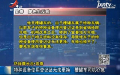 【热线曝光台】宜春:特种设备使用登记证无法更换 槽罐车司机心急
